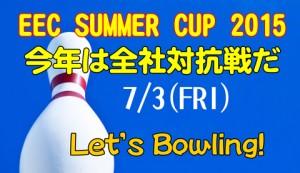 EEC SUMMER CUP