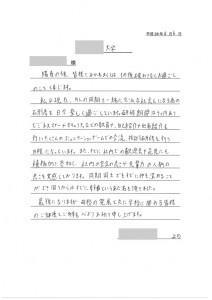 母校への手紙1