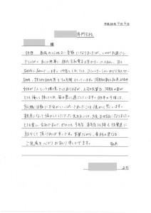 母校への手紙4