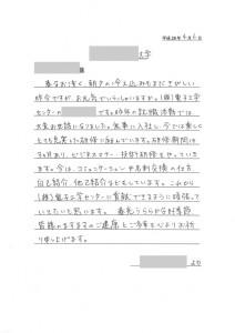 母校への手紙5