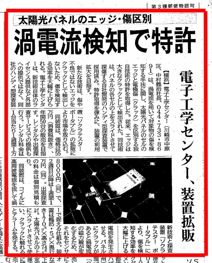 日刊工業新聞掲載_ソクラテスター特許